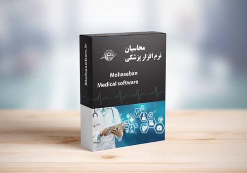 جعبه-محصولات-نرم-افزارهای-پزشکی-محاسبان