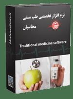 طب-سنتی